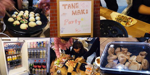 タネマキ たこ焼きパーティー