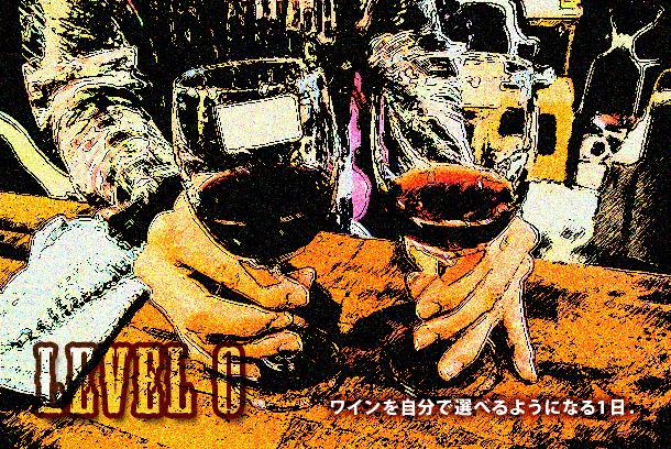 Level 0 のワイン会