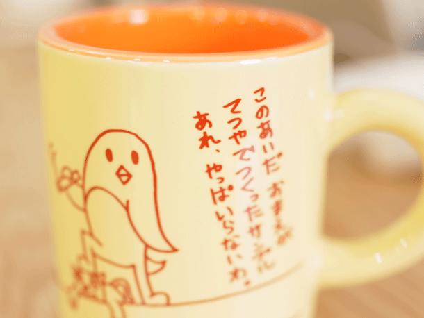 アシナガペンギンマグカップ